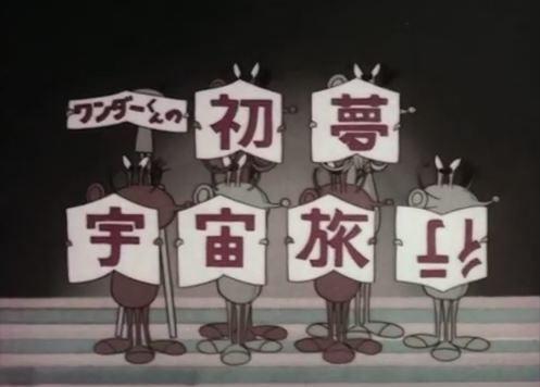 Wonder-kun no Hatsu Yume Uchuu Ryokou