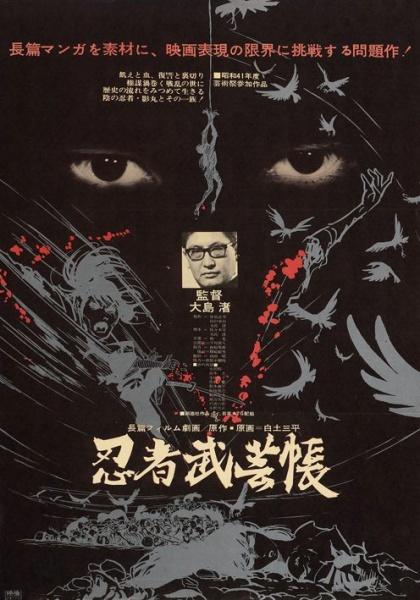 Ninja Bugei-chou