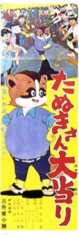 Tanuki-san Ooatari