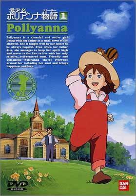 Ai Shoujo Pollyanna Story