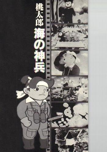 Momotarou: Umi no Shinpei