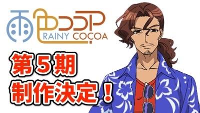 Ame-iro Cocoa 5th Season