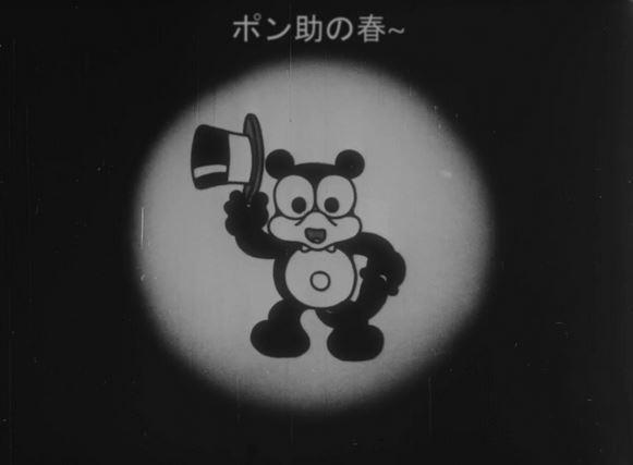 Ponsuke no Haru