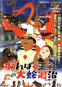 Wanpaku Ouji no Orochi Taiji