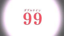 99 Illusion!